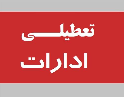 تعطیلی ادارات و بانک ها تهران و سراسر کشور فردا شنبه 23 اسفند 99
