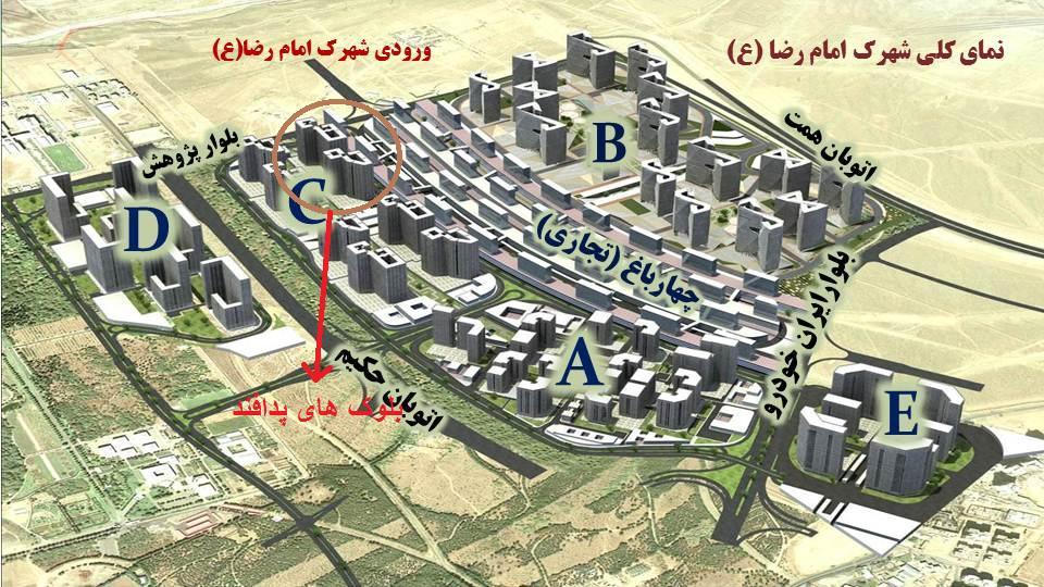 پروژه پدافند هوایی پهنه C شهرک امام رضا(چیتگر)