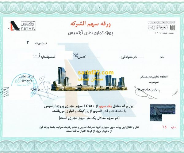 خرید و فروش سهام تجاری اداری مجتمع آرتمیس دریاچه چیتگر