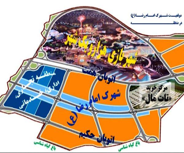 شهرک امام رضا ارتش (شهرک چیتگر)
