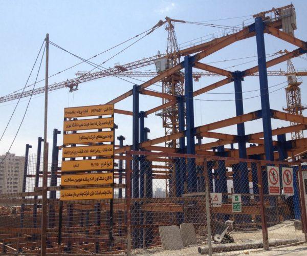 پروژه تجاری مسکونی هیات علمی دانشگاه تهران در منطقه ۲۲