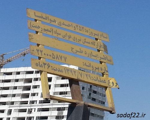 پروژه هوافضا (شمیم رحمت) در منطقه22