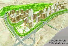 پیش فروش تعاونی بقیهالله مروارید شهر در منطقه ۲۲