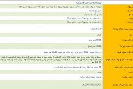 پیش فروش امتیاز پروژه الماس غرب (وزارت دفاع) در منطقه ۲۲