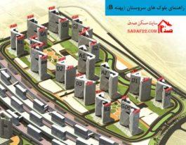 پیش فروش سهام های ۶۳ و ۳۳ متری در پهنه B شهرک امام رضا ( شهرک چیتگر )