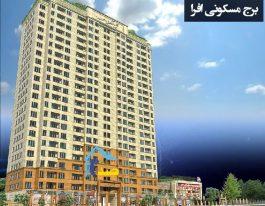 پروژه تجاری اداری مسکونی افرا متعلق به بنیاد تعاون مرزبانی ناجا در منطقه 22