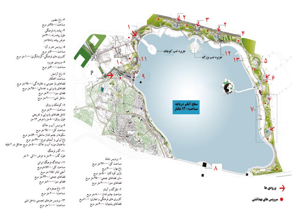 دریاچه چیتگر منطقه 22