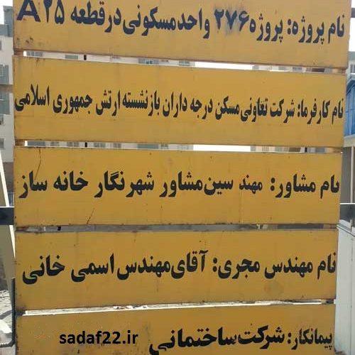 معرفی پروژه مسکونی بازنشستگان ارتش در منطقه ۲۲
