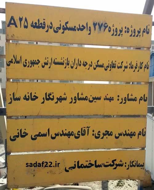 معرفی پروژه مسکونی بازنشستگان ارتش در منطقه 22