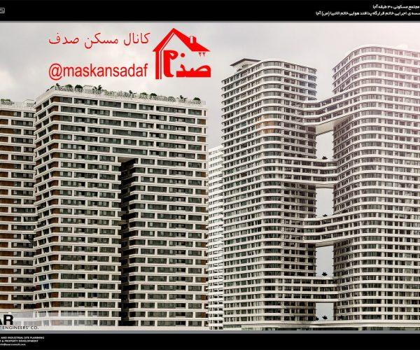 امتیاز پروژه پدافند هوایی پهنه C شهرک امام رضا ( چیتگر )
