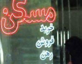 گرانترین خانه ها در غرب تهران