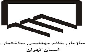 انتخابات هیئت مدیره سازمان نظام مهندسی تهران