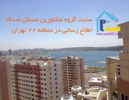 پیش فروش املاک تهران و اطلاع رسانی اخبار مسکن