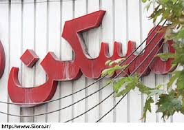 متخصصان املاک (AIPP) در صف علاقمندان بازار ایران