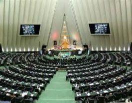 واکنش نشان دادن مجلس نسبت به  انحلال بنیاد مسکن