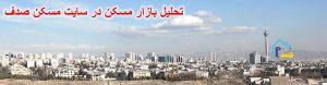 اوضاع بازار مسکن ایران 96