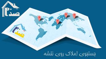 اضافه شدن قابلیت جدید جستجو املاک رو نقشه منطقه ۲۲