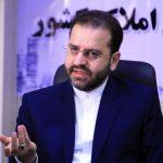سامانه جامع ثبت املاک تهران