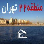 الزام رشد اپارتمان های کوچک متراژ در منطقه ۲۲ تهران