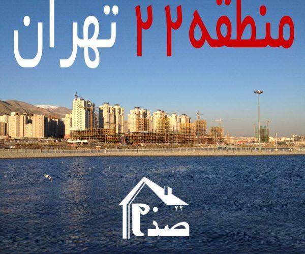الزام رشد اپارتمان های کوچک متراژ در منطقه 22 تهران