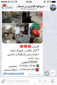 کانال تلگرام املاک و مسکن تهران