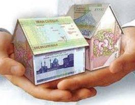 پرداخت تسهیلات مسکن از شنبه با نرخ سود 9.5 درصد