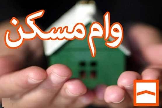 شرایط اعطای تسهیلات مسکن برای زوجین خانه اولی