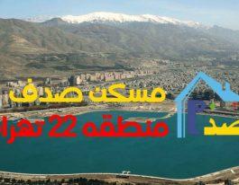 منطقه ۲۲ تهران؛ چالش ها و فرصت ها