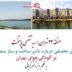منطقه ۲۲ تهران؛ ریه تنفسی پایتخت