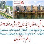 نقل و انتقال امتیازهای پیشفروش در منطقه 22 تهران