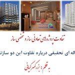تفاوت پیش فروش آپارتمان تعاونی و شخصی ساز در چیست؟