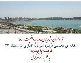 آیا داستان پشه و بوی بد دریاچه چیتگر واقعیت دارد؟