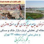سرمایه گذاری ملکی در دریاچه چیتگر