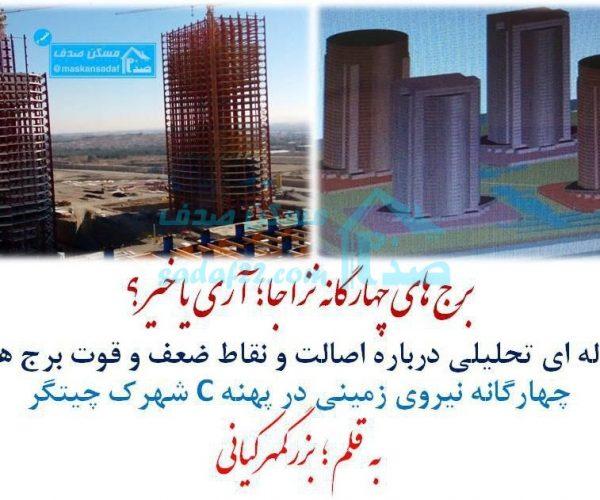 برج های چهارگانه نزاجا ؛ آری یا خیر؟