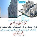 شهرک مسکونی شهید خرازی