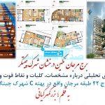 برج مرجان، نگین درخشان شهرک چیتگر