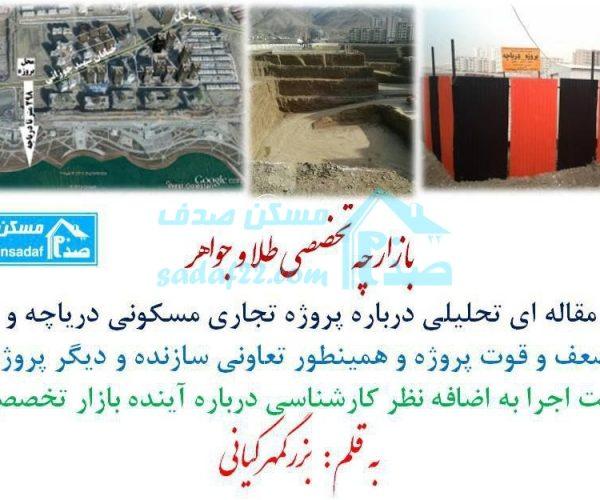 بازارچه تخصصی طلا و جواهر دریاچه چیتگر