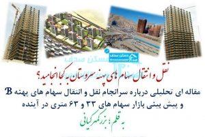 پهنه بی شهرک چیتگر 63 33