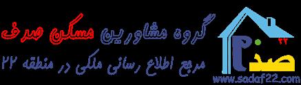 املاک تهران,پیش فروش اپارتمان,سایت مسکن