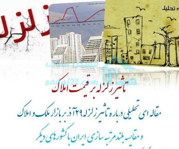 تأثیر زلزله تهران بر قیمت ملک و املاک