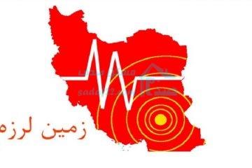 علت اصلی زلزله های ایران چیست؟
