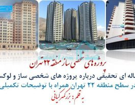 معرفی برج های لوکس منطقه ۲۲ تهران