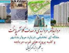 مرواریدشهر، مرواریدی در صدف کلانشهر پایتخت