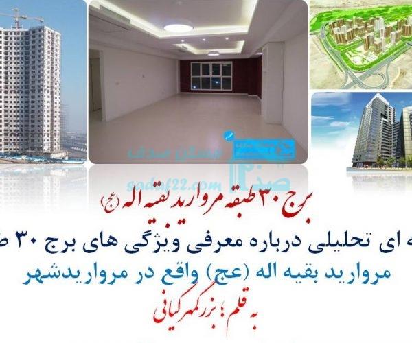 برج مروارید تعاونی مسکن بقیه الله