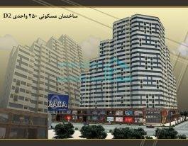 سهام تجاری مسکونی پروژه زیتون۱و۲ (شمیم رحمت۱و۲) در منطقه۲۲