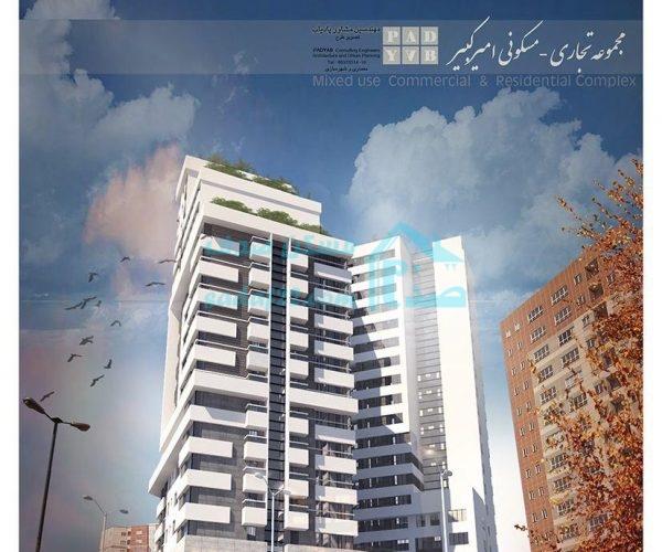 پیش فروش امتیاز پروژه دندانپزشکان در خیابان امیرکبیر منطقه ۲۲