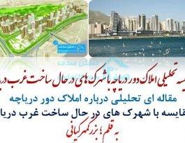 مقایسه تحلیلی املاک دور دریاچه با شهرک های در حال ساخت غرب دریاچه