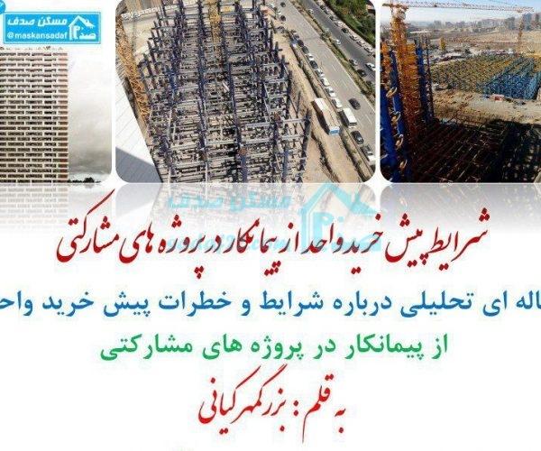 پروژه های مشارکتی در منطقه ۲۲ دریاچه چیتگر