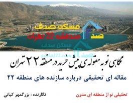 نگاهی نو به مقوله ی پیش خرید در منطقه ۲۲ تهران
