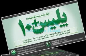 دفاتر پلیس +10 شهرک گلستان